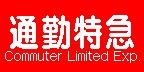 f:id:Rapid_Express_KobeSannomiya:20200115193020j:plain