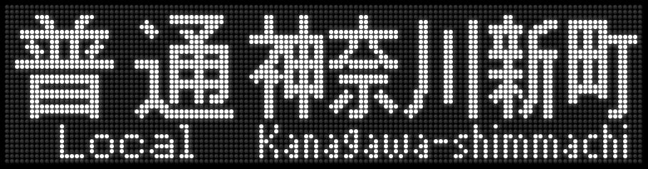 f:id:Rapid_Express_KobeSannomiya:20200126195710j:plain