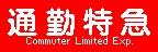 f:id:Rapid_Express_KobeSannomiya:20200201114405j:plain