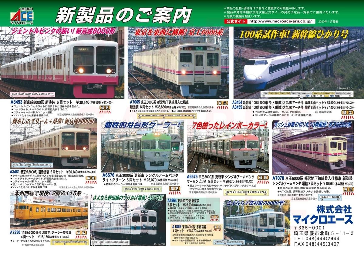 f:id:Rapid_Express_KobeSannomiya:20200206184258j:plain