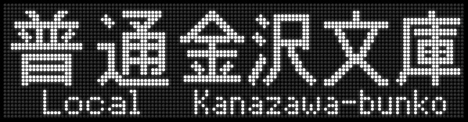 f:id:Rapid_Express_KobeSannomiya:20200211193250j:plain