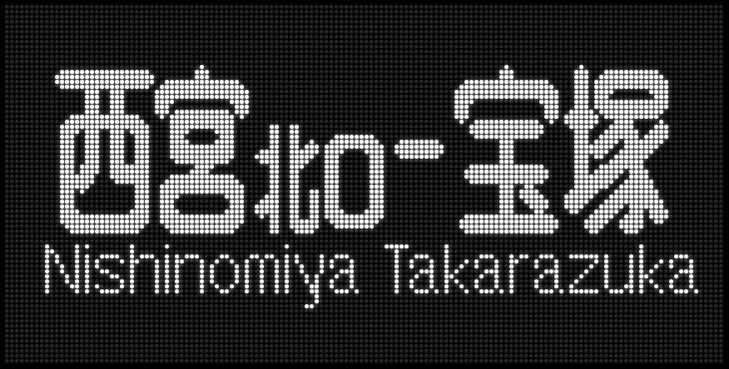 f:id:Rapid_Express_KobeSannomiya:20200304200034j:plain