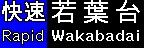 f:id:Rapid_Express_KobeSannomiya:20200421184920j:plain