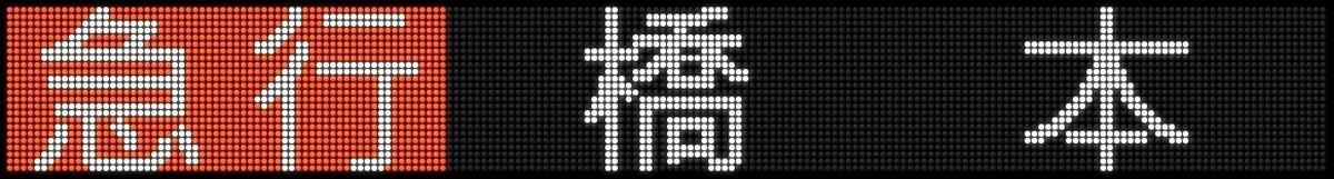 f:id:Rapid_Express_KobeSannomiya:20200501181545j:plain