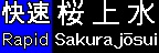 f:id:Rapid_Express_KobeSannomiya:20200505182120j:plain