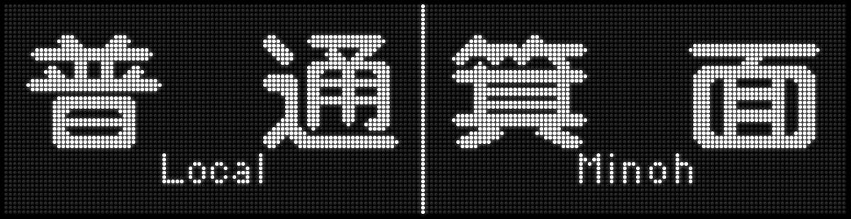 f:id:Rapid_Express_KobeSannomiya:20200519190407j:plain