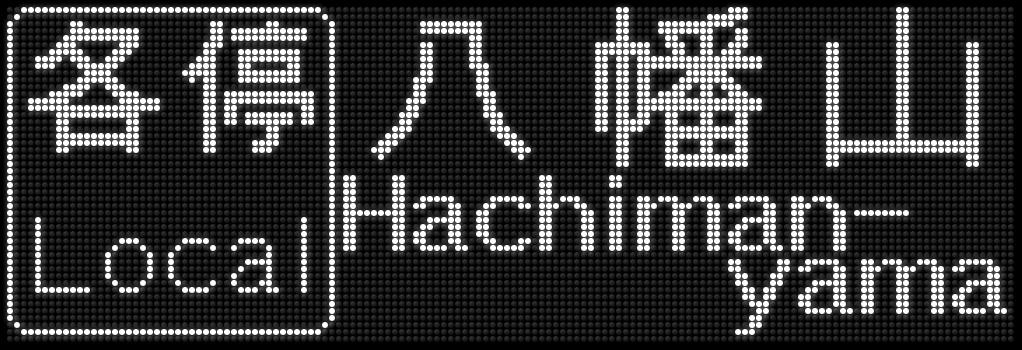 f:id:Rapid_Express_KobeSannomiya:20200520202815j:plain