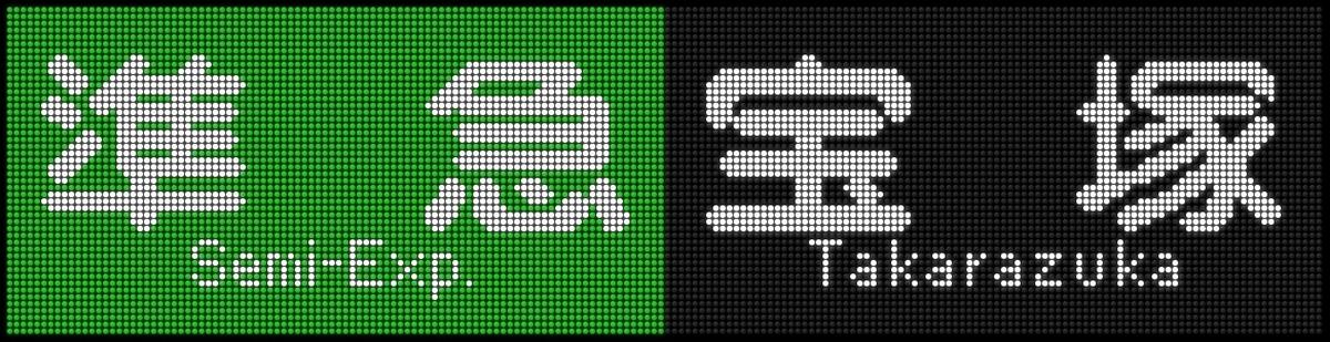 f:id:Rapid_Express_KobeSannomiya:20200602184951j:plain