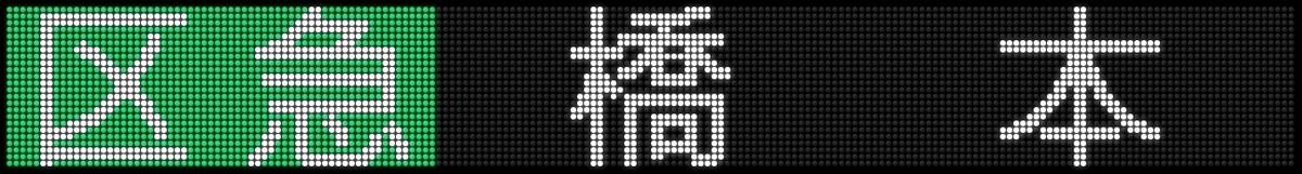 f:id:Rapid_Express_KobeSannomiya:20200614181557j:plain