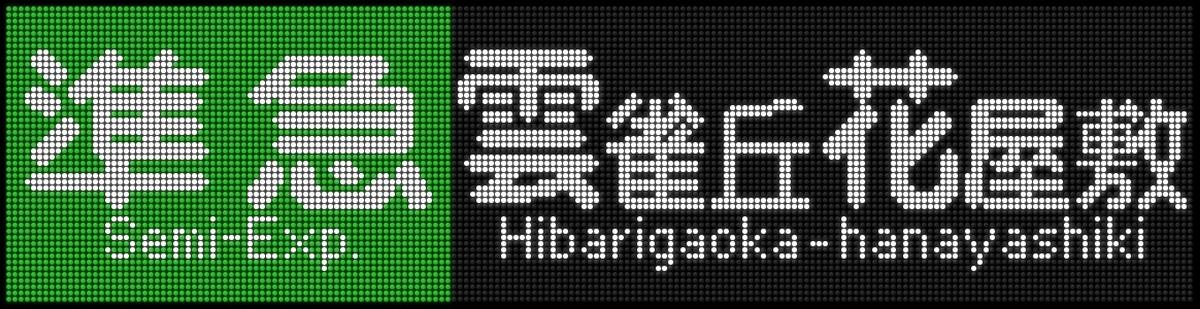 f:id:Rapid_Express_KobeSannomiya:20200617183010j:plain