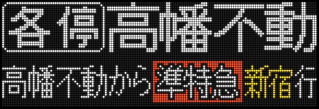 f:id:Rapid_Express_KobeSannomiya:20200618181250j:plain