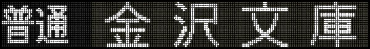 f:id:Rapid_Express_KobeSannomiya:20200701192008p:plain