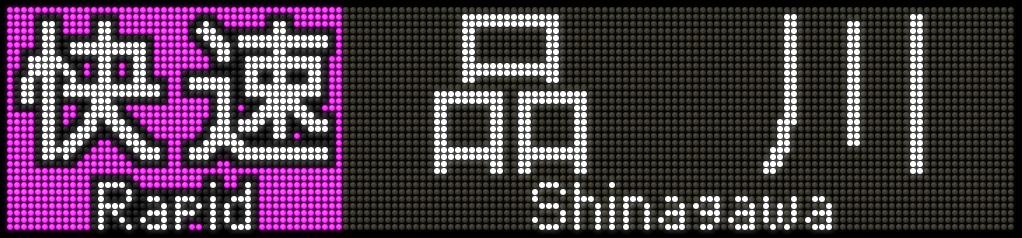 f:id:Rapid_Express_KobeSannomiya:20200706183536j:plain