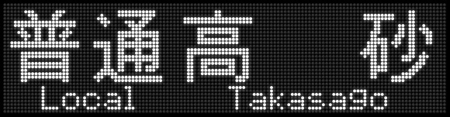 f:id:Rapid_Express_KobeSannomiya:20200711185151j:plain