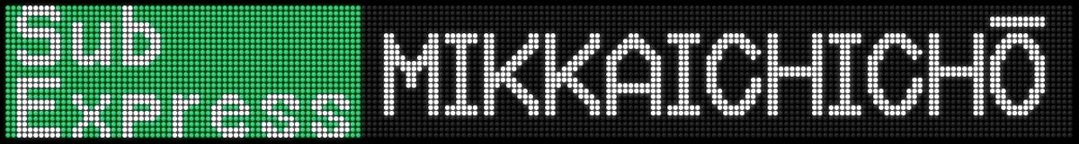 f:id:Rapid_Express_KobeSannomiya:20200713182802j:plain