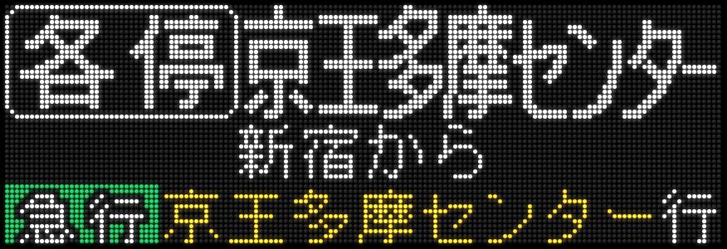 f:id:Rapid_Express_KobeSannomiya:20200717192456j:plain