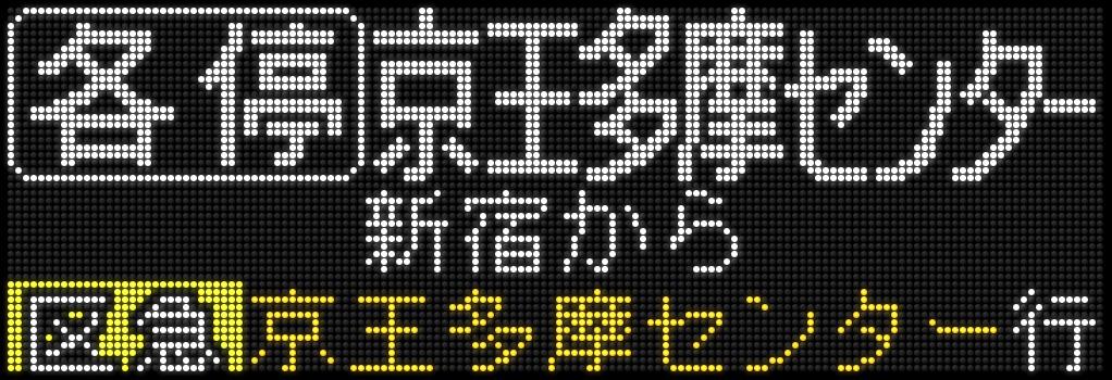 f:id:Rapid_Express_KobeSannomiya:20200802112927j:plain