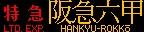 f:id:Rapid_Express_KobeSannomiya:20200820143113j:plain
