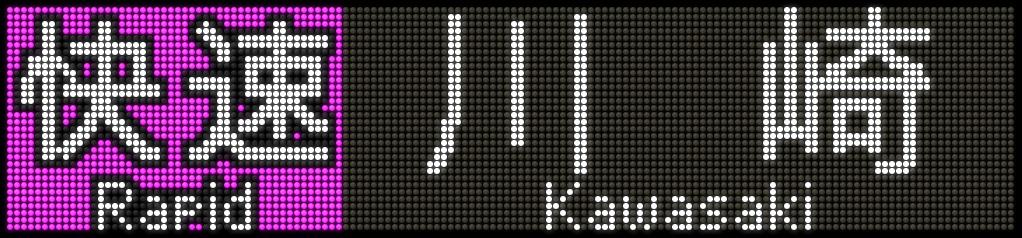 f:id:Rapid_Express_KobeSannomiya:20200821191836j:plain