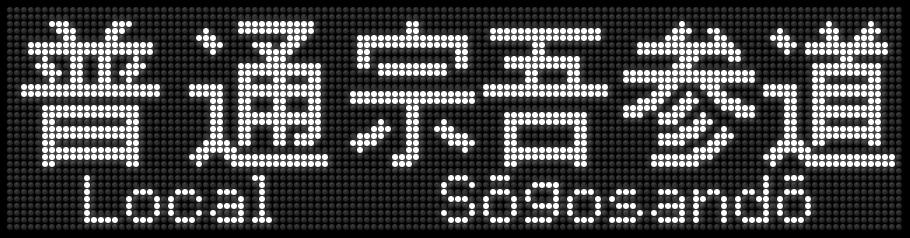 f:id:Rapid_Express_KobeSannomiya:20200828193352p:plain