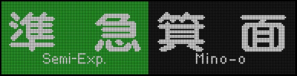 f:id:Rapid_Express_KobeSannomiya:20200903192842j:plain