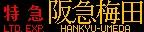 f:id:Rapid_Express_KobeSannomiya:20200906112230j:plain