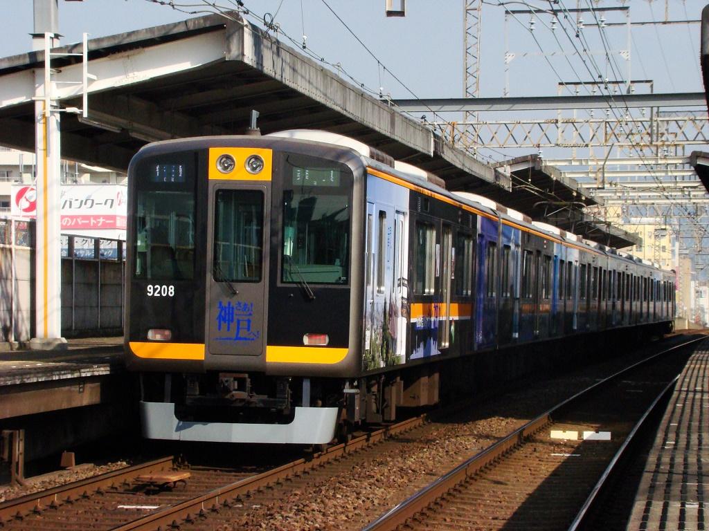 f:id:Rapid_Express_KobeSannomiya:20200906214240j:plain