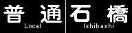 f:id:Rapid_Express_KobeSannomiya:20200920155000j:plain