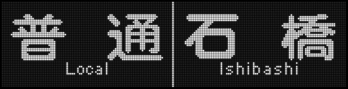 f:id:Rapid_Express_KobeSannomiya:20200920155018j:plain