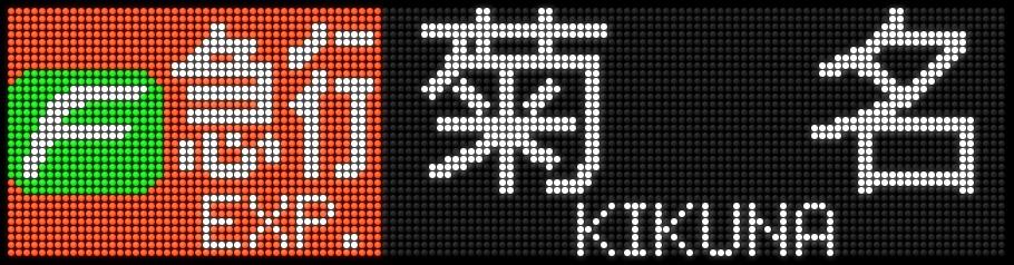 f:id:Rapid_Express_KobeSannomiya:20200925184145j:plain