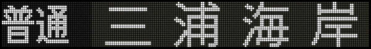 f:id:Rapid_Express_KobeSannomiya:20201022180251p:plain