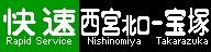 f:id:Rapid_Express_KobeSannomiya:20201024151735j:plain