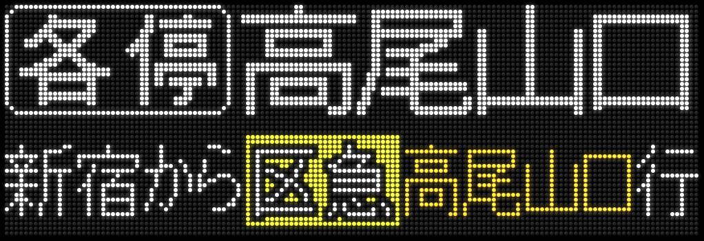 f:id:Rapid_Express_KobeSannomiya:20201025170852j:plain