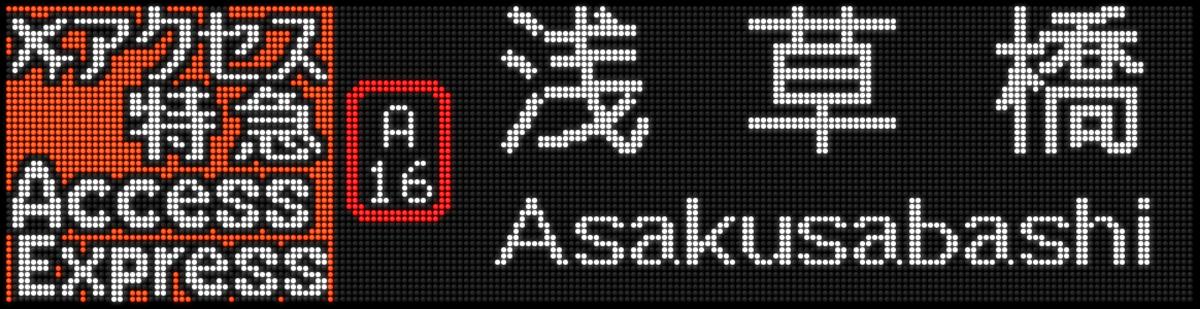 f:id:Rapid_Express_KobeSannomiya:20201105182920p:plain