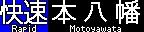 f:id:Rapid_Express_KobeSannomiya:20201108113202j:plain