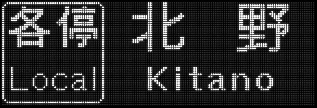 f:id:Rapid_Express_KobeSannomiya:20201111183654j:plain