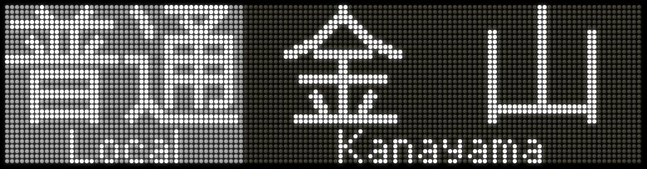f:id:Rapid_Express_KobeSannomiya:20201118181820p:plain