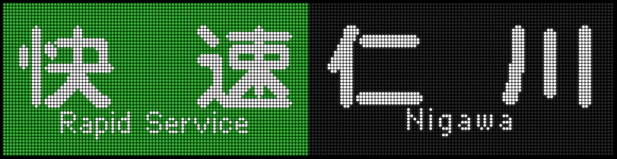 f:id:Rapid_Express_KobeSannomiya:20201127192510j:plain
