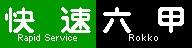 f:id:Rapid_Express_KobeSannomiya:20201213112403j:plain