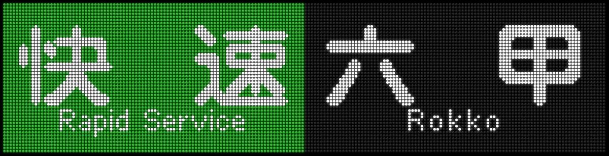 f:id:Rapid_Express_KobeSannomiya:20201213112429j:plain