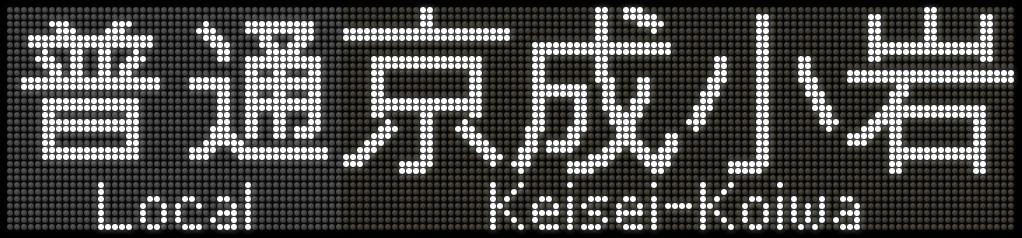 f:id:Rapid_Express_KobeSannomiya:20201217182220j:plain