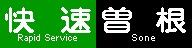 f:id:Rapid_Express_KobeSannomiya:20201228105907j:plain