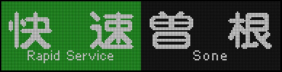 f:id:Rapid_Express_KobeSannomiya:20201228105929j:plain