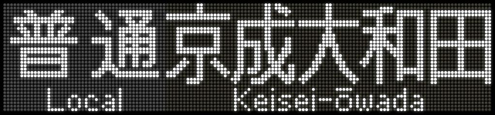 f:id:Rapid_Express_KobeSannomiya:20210117112909j:plain