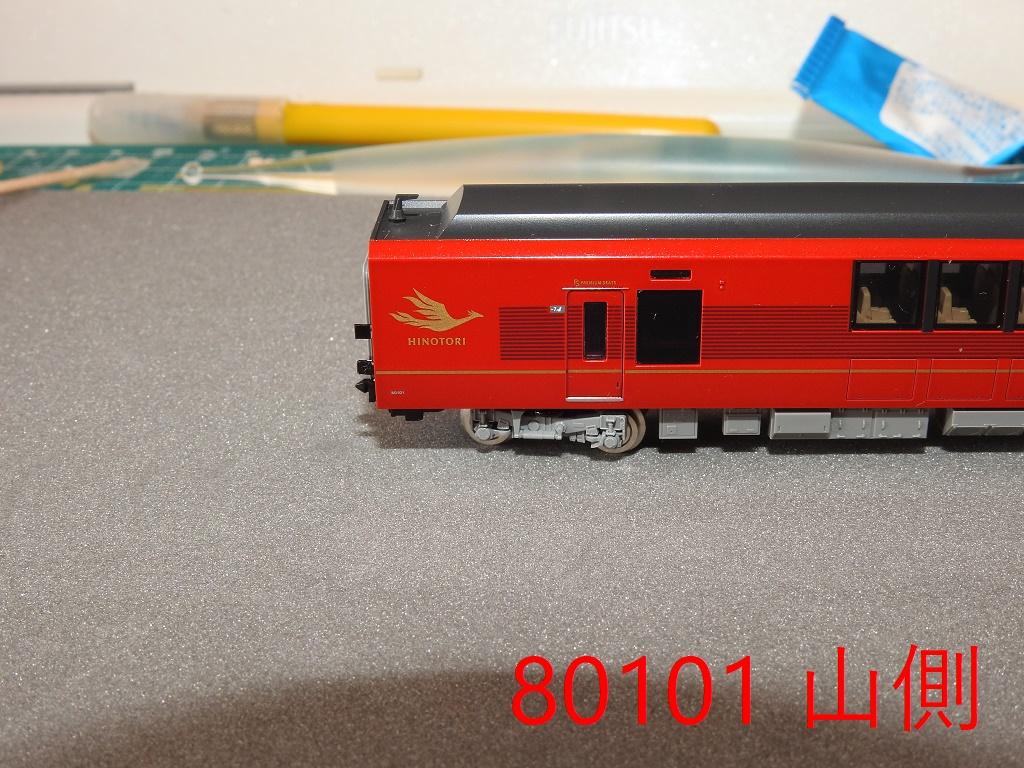 f:id:Rapid_Express_KobeSannomiya:20210120203238j:plain