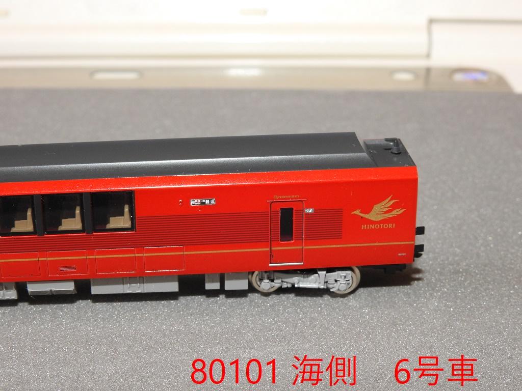 f:id:Rapid_Express_KobeSannomiya:20210121204800j:plain