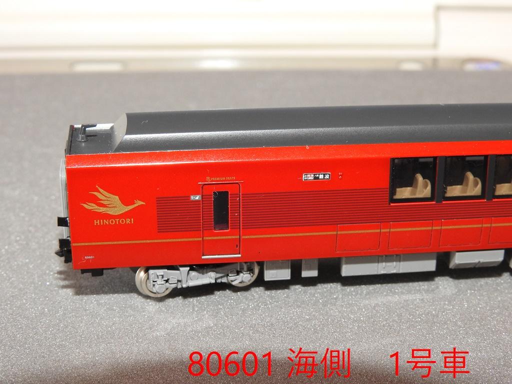 f:id:Rapid_Express_KobeSannomiya:20210121205525j:plain