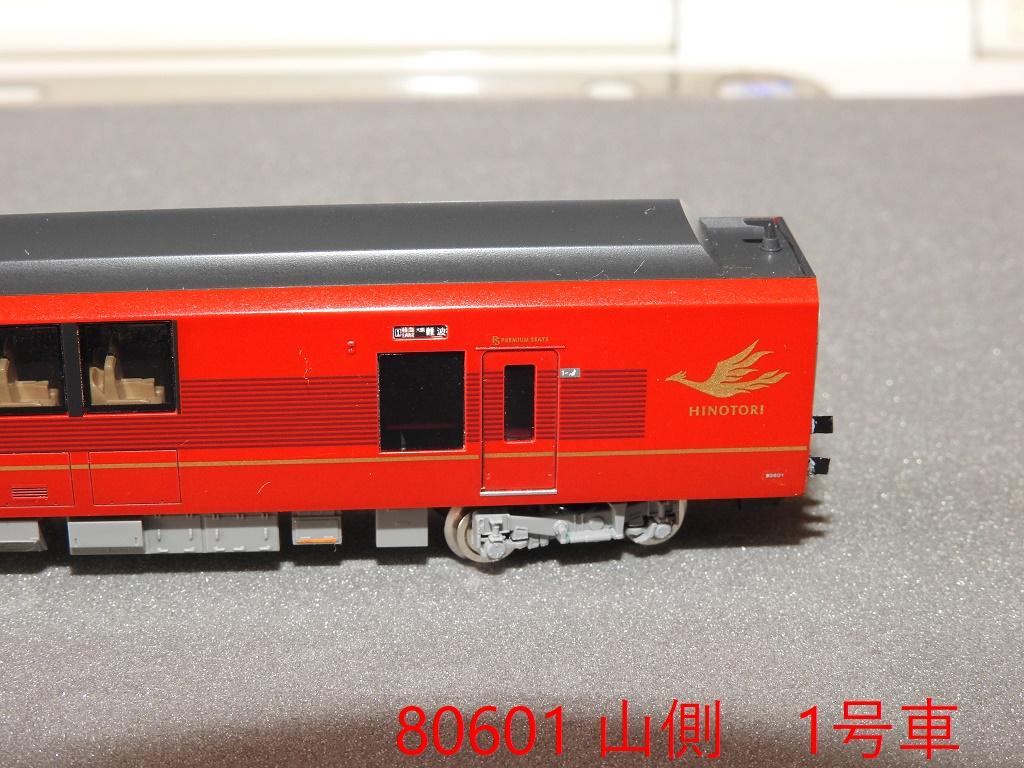 f:id:Rapid_Express_KobeSannomiya:20210121205542j:plain