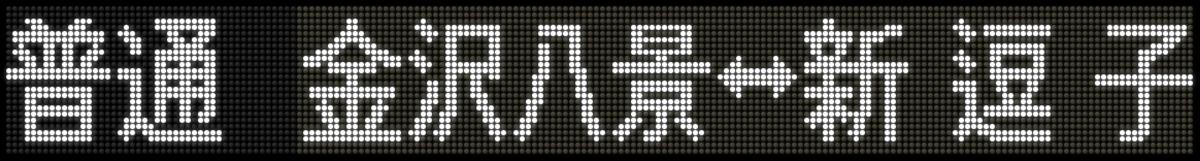 f:id:Rapid_Express_KobeSannomiya:20210127184025p:plain