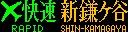 f:id:Rapid_Express_KobeSannomiya:20210130122242j:plain